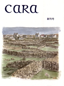 会報誌cara創刊号
