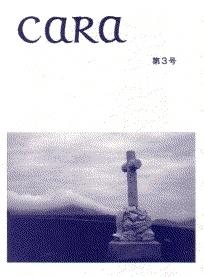 会報誌cara第3号