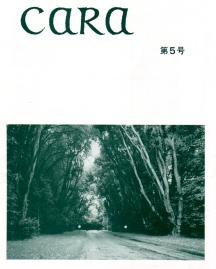 会報誌cara第5号