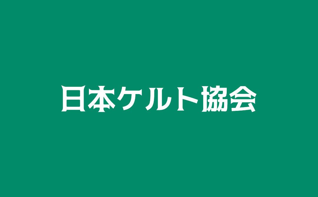 日本ケルト協会