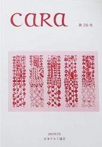 会報誌cara26号