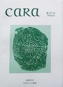 会報誌cara27号