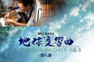 地球交響曲第8番 ガイアネット九州