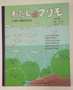 わたしはマリモ  I am Marimo 木島聖悟・さく 若菜 勇・監修 大野光子・英訳 発行所:マリモでく しろを盛り上げ隊