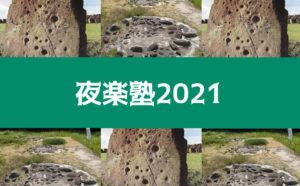 夜楽塾「ペトログリフが明かす 日本に見る先史ケルトの巨石文化」