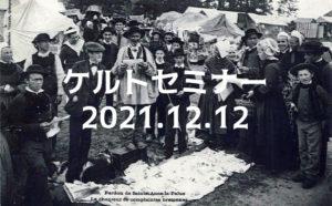 ケルトセミナー2021.12.12