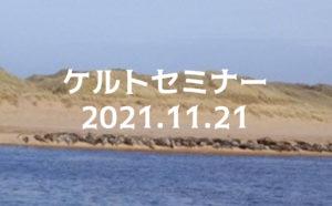 ケルトセミナー2021.11.21